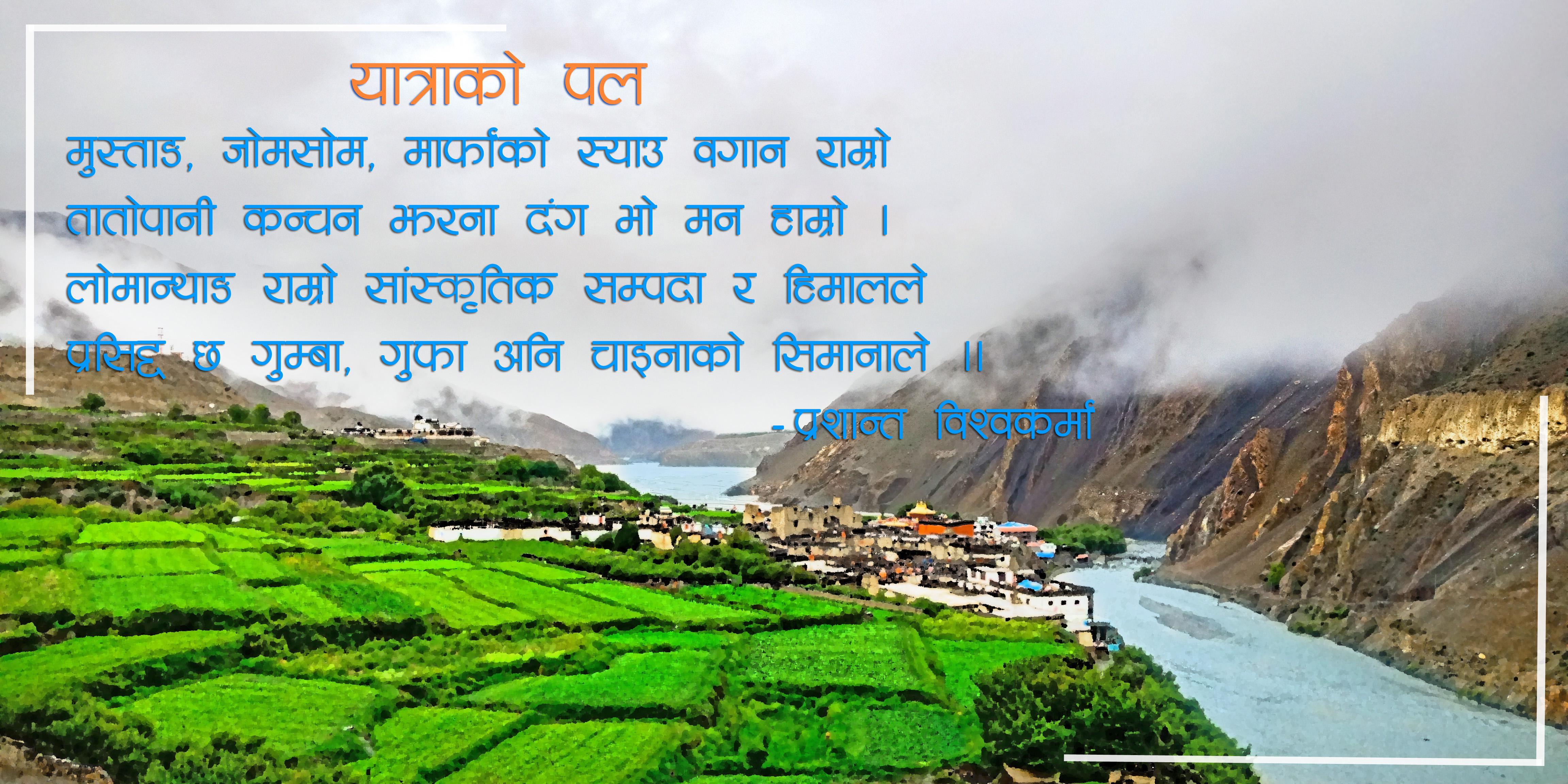 Nepali Poem About Nature